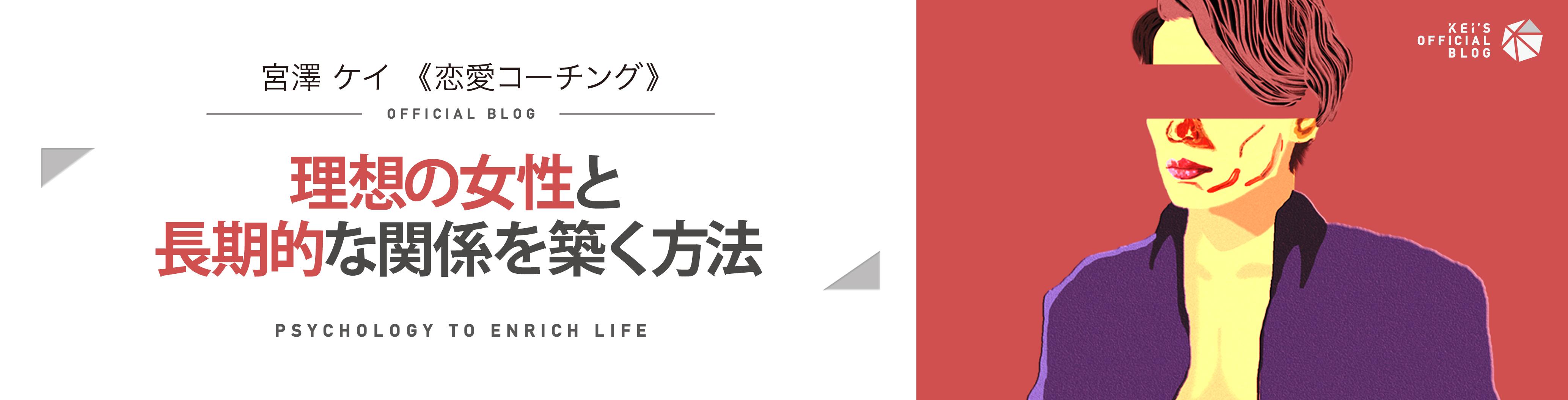 宮澤ケイ【恋愛コーチング】公式ブログ
