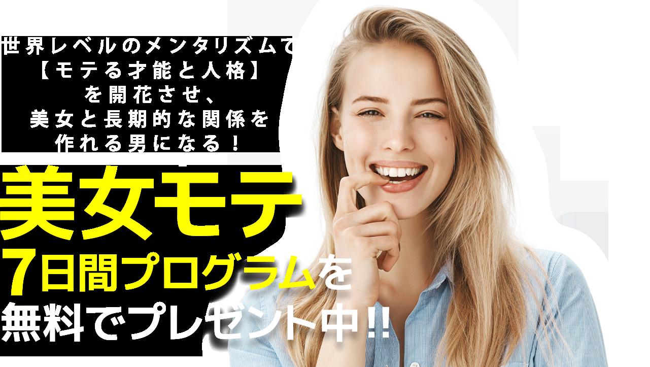 美女モテ7日間プログラムを無料でプレゼント中!!
