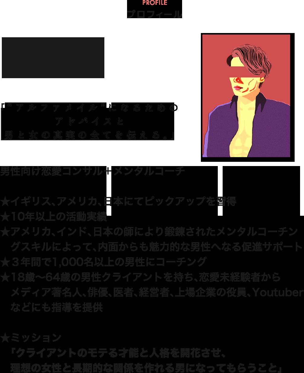 プロフィール 恋愛コーチング 宮澤ケイ